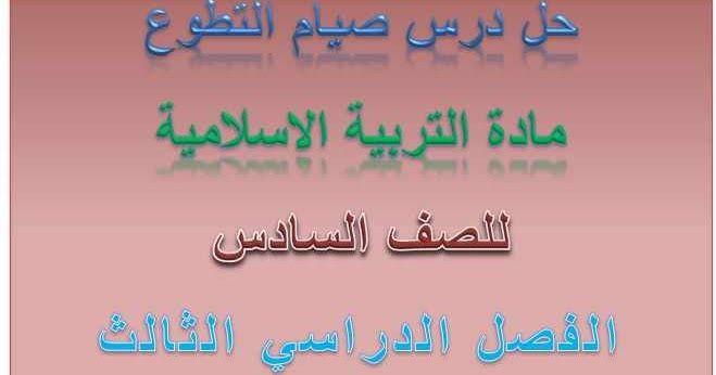 متابعى موقع التعليم فى الامارات ننشر لكم حلول درس صيام التطوع مادة التربية الاسلامية للصف السادس الفصل الدراسى الثالث Arabic Calligraphy Education Calligraphy