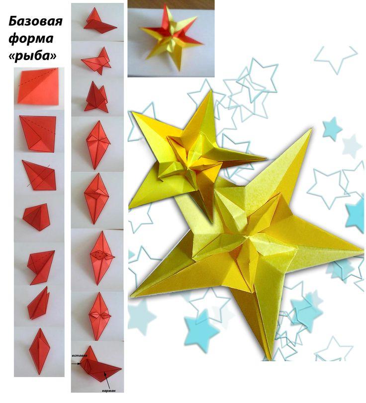 Модульная звезда оригами. Схема оригами звезды. Бумажное украшение.