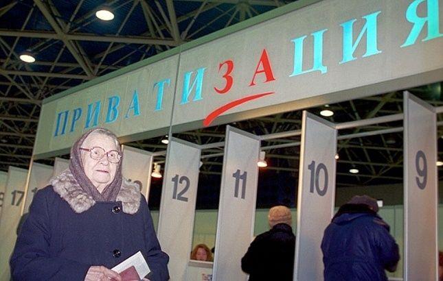 Чаплин: Без пересмотра приватизации 1990-х Россия останется без будущего!