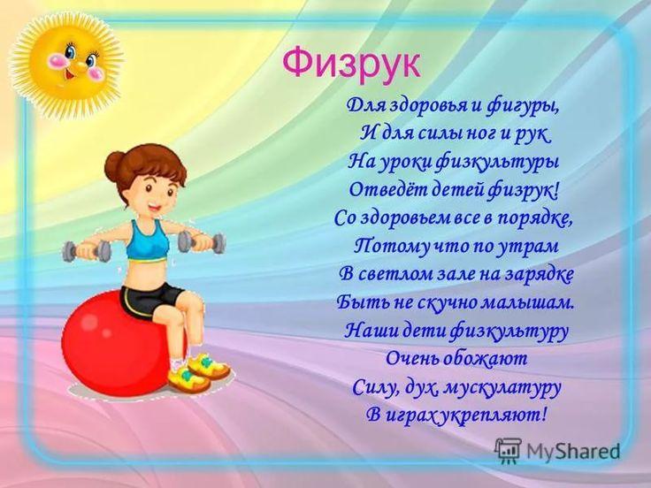 Поздравления с днем учителя по физкультуре в стихах красивые