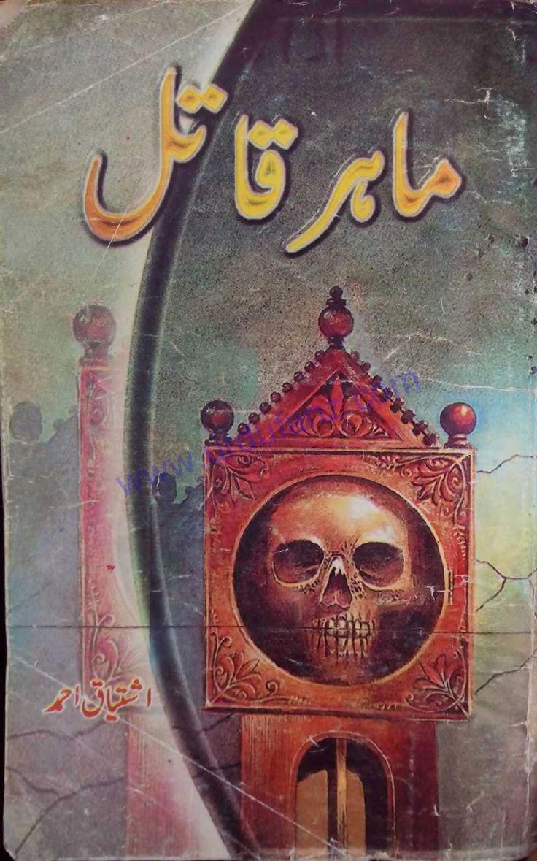 Maahir qaatil inspector jamshed series by ishtiaq ahmed