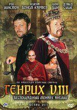 Генрих VIII — Henry VIII (2003)