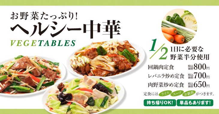 1日に必要な野菜1/2を使用したお野菜たっぷり中華