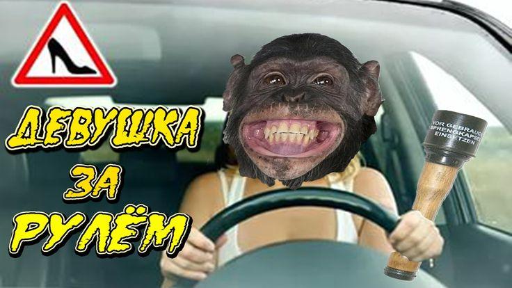 ДЕВУШКА ЗА РУЛЁМ = ОБЕЗЬЯНА с ГРАНАТОЙ от FunnyBomBa