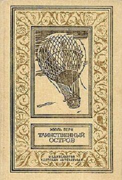 Жюль Верн Таинственный остров  М.: Детская литература, 1980 г. Серия: Библиотека приключений и научной фантастики (Детлит)
