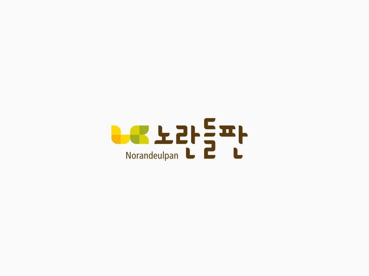 노란들판_identity_main