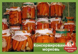 консервированная морковь