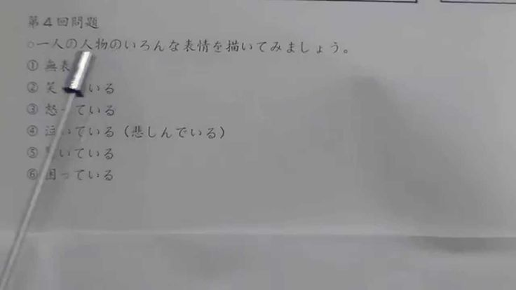 """Lesson4 Learn Japanese""""How to draw manga """" tutorial. in JAPANESE."""