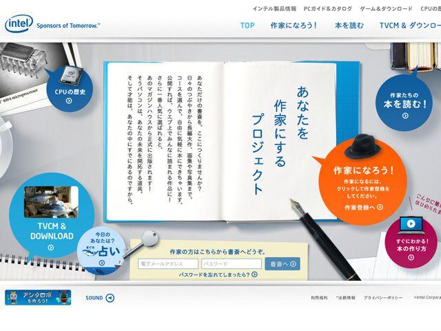あなたを作家にするプロジェクトのWebデザイン http://www.intel.co.jp/jp/tomorrow/