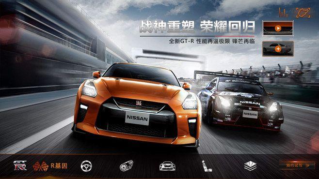 日产GT-R汽车H5网页 来源自黄蜂网h...