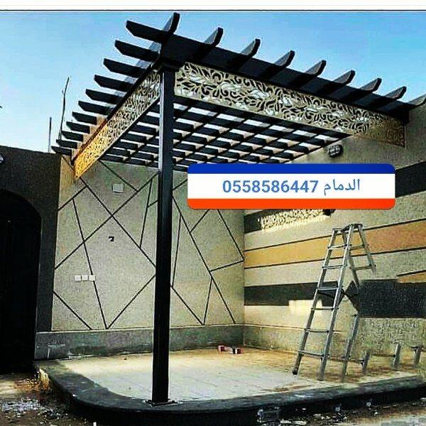مظلات وسواتر الدمام0558586447 Pergola Outdoor Structures Patio