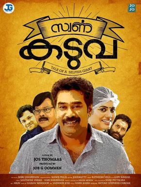 Swarna Kaduva Malayalam Movie Online - Biju Menon Innocent ,Poojitha Menon Iniya ,Suresh Krishna , Hareesh Perumanna Directed by Jose Thomas Music by	Ratheesh Vegha 2016 [U] ENGLISH SUBTITLE