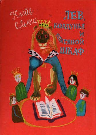К.С. Льюис. Лев, Колдунья и платяной шкаф. Иллюстрации братьев Траугот