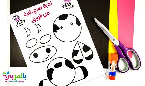 لعبة صنع حيوانات المزرعة بقرة بالورق اشغال يدوية للاطفال Pdf بالعربي نتعلم Character Snoopy Art