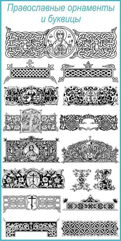 Православный орнамент | Коллекция изображений
