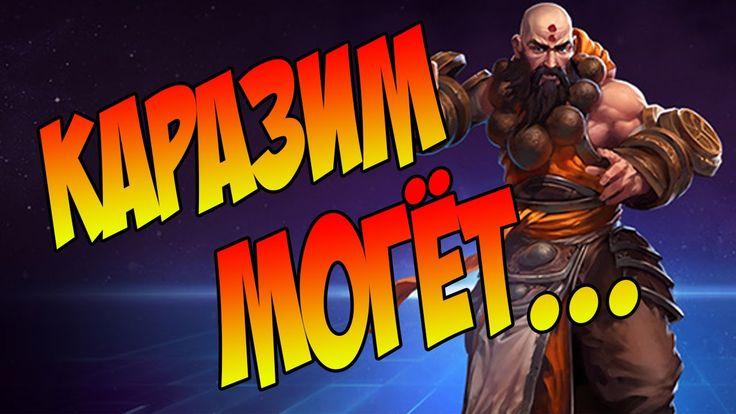 Heroes of The Storm WTF Moment #Стратегии Karazim 1 ranked HOTS #game #игры