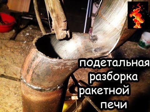 подетальная разборка ракетной печи /rocket stove /oven/Rakete Herd / ロケットストーブ ( часть 1) - YouTube