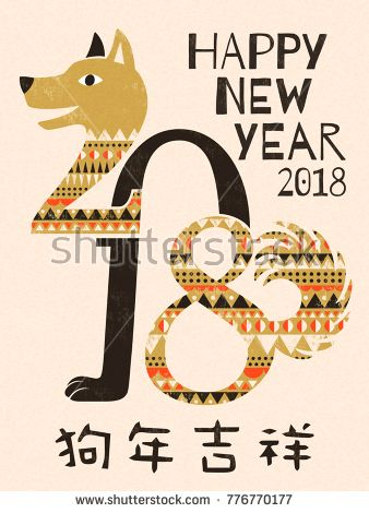 Chinese New Year Design Year Of The Dog Greeting Poster With Cute