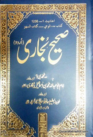 Bukhari Shareef Hadees Book