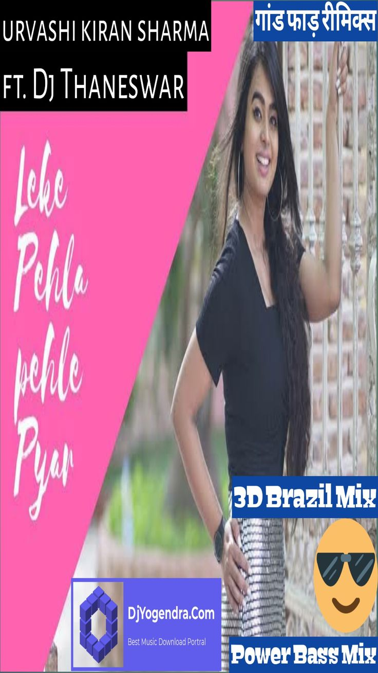 Leke Pehla Pehla Pyar 3d Brazil Mix Dj Thaneswar Dj Songs New Dj Song Dj Mix Songs