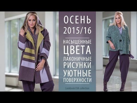 EVAcollection. Осень - Зима 2015/2016.Женская одежда большие размеры. 52-70.Мода для полных - YouTube