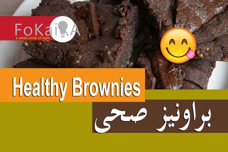 الفكيرة 127 | طريقة عمل براونيز صحى  Gluten free  healthy vegan brownies