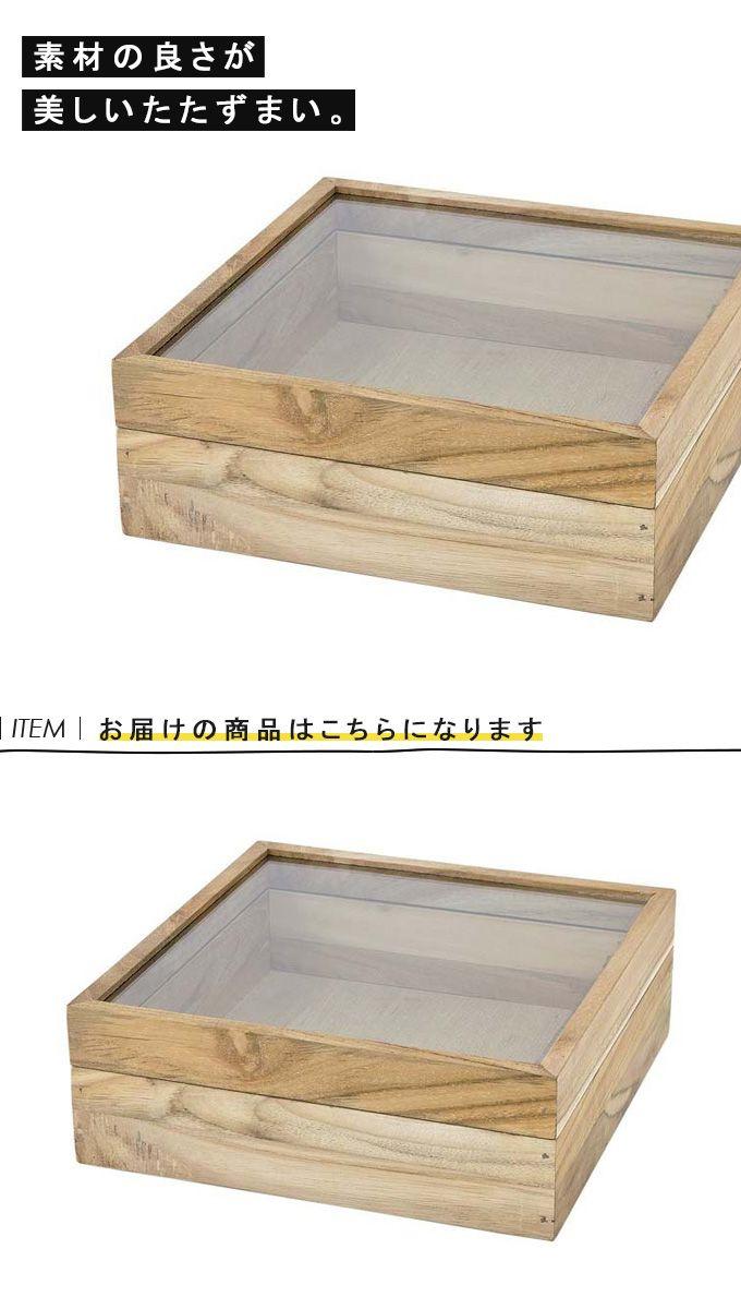 『【SP】モデストコレクションボックススクエア』インテリア・寝具・収納/その他PLANK