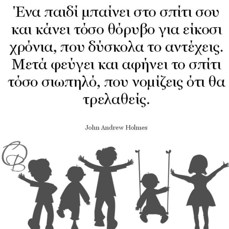 Πάρτε τα παιδιά σας αγκαλιά όσο είναι μικρά, μετά φεύγουν και είναι αργά!!!!!