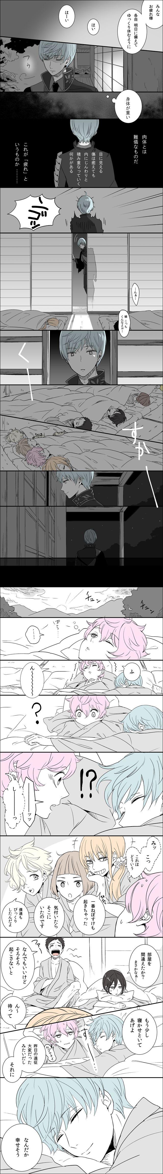 「粟田口」/「いお」の漫画 [pixiv]