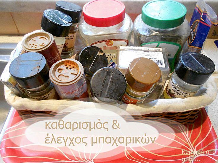 Κυριακή στο σπίτι... : Καθαρίστε & ελέγξτε τα μπαχαρικά σας [Project 15] Check and clean your spices