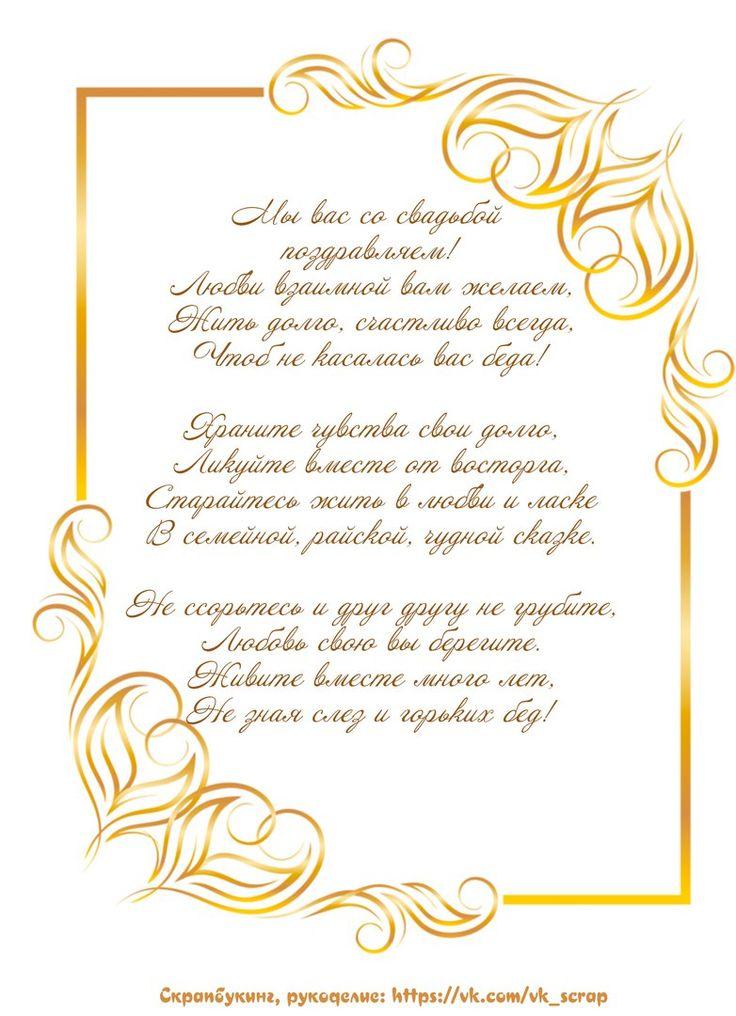 печать поздравления на свадьбу