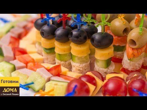 5 видов #Канапе на праздничный стол. Мини бутерброды на шпажках. Рецепт на Новый Год 2017 - YouTube