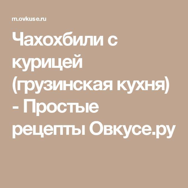 Чахохбили с курицей (грузинская кухня) - Простые рецепты Овкусе.ру