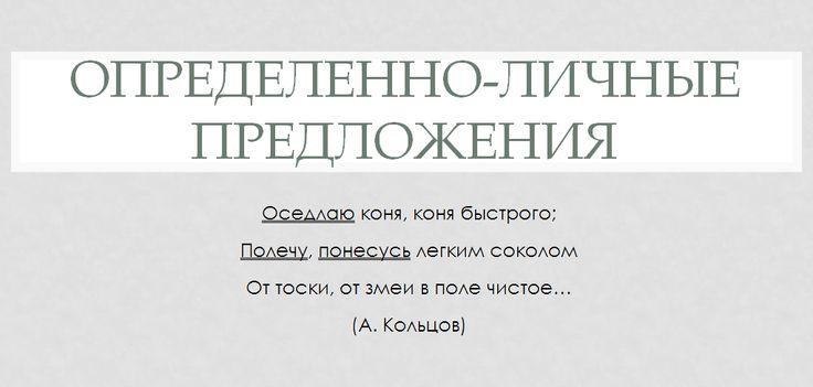 Примеры определенно-личных предложений из поэзии
