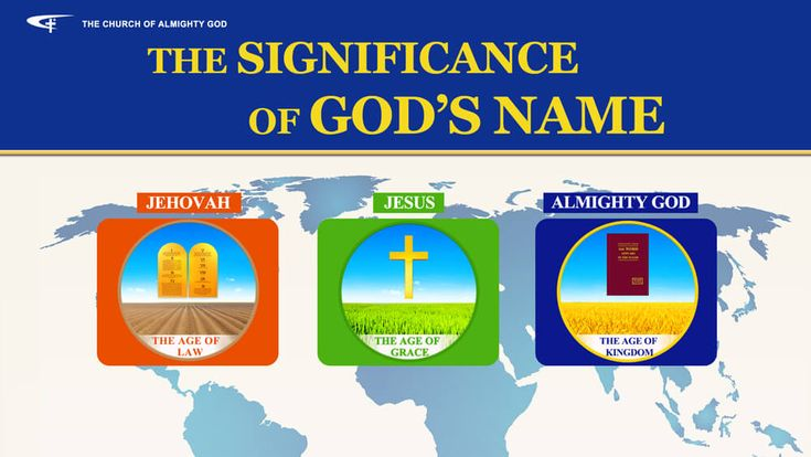 In each and every age,in each stage of His work,God's name has carried weight.God's name hasn't rung empty.His e