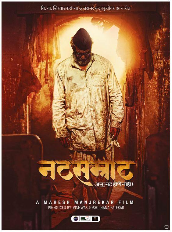 Watch Natsamrat Full Movie Online For Free on Stream Movies.Natsamrat film is Released on 2016,Section Hindi Movies.