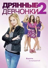 Дрянные девчонки 2 / Mean Girls 2 (2011)