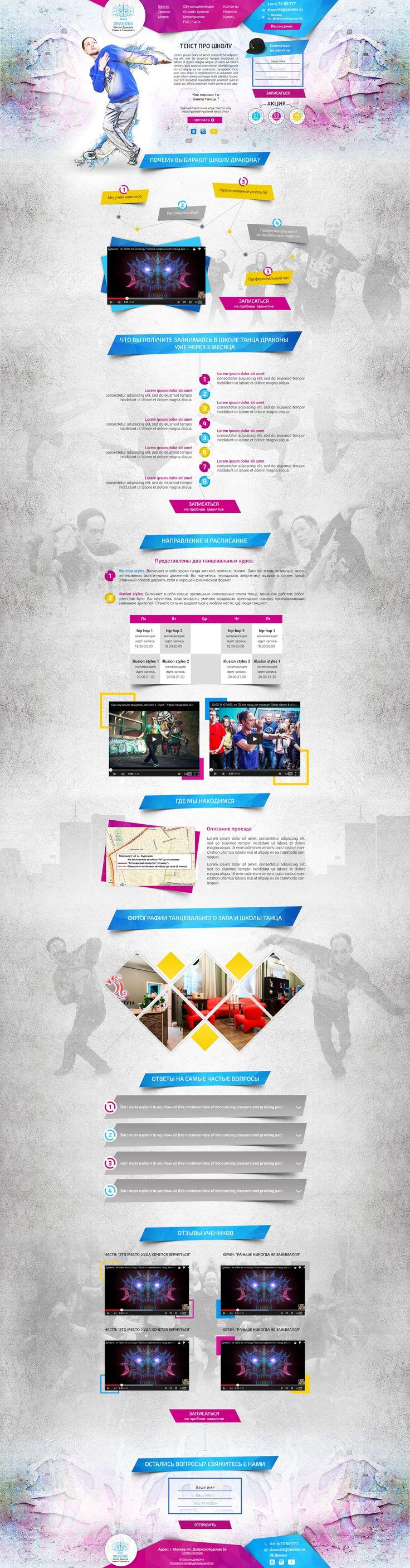 LP Dragon School — Работа №10 — Портфолио фрилансера Вадим Гринчук (Mikayan) — Weblancer.net