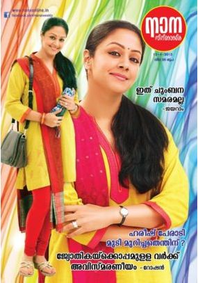 Roshan Andrews disclose about experience with jyotika, interview with jayaram, Kollywood news.. fashion, glamour stills.. etc, Nana Film Weekly April 2nd week issue is out.