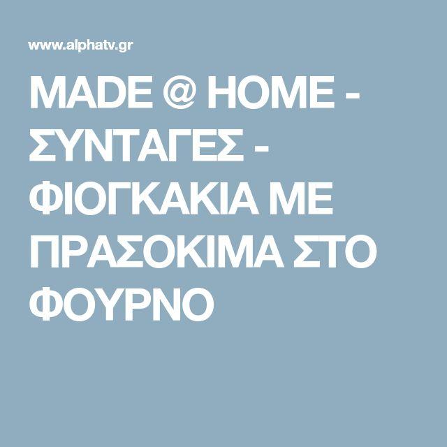 MADE @ HOME - ΣΥΝΤΑΓΕΣ - ΦΙΟΓΚΑΚΙΑ ΜΕ ΠΡΑΣΟΚΙΜΑ ΣΤΟ ΦΟΥΡΝΟ