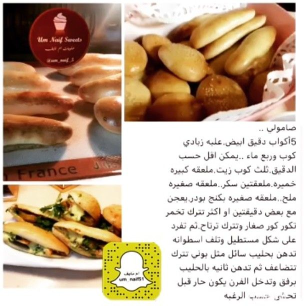 وصفات سهله حلويات أم نايف Um Naif 5 Instagram Photos And Videos صامولي Food Bread Pretzel Bites