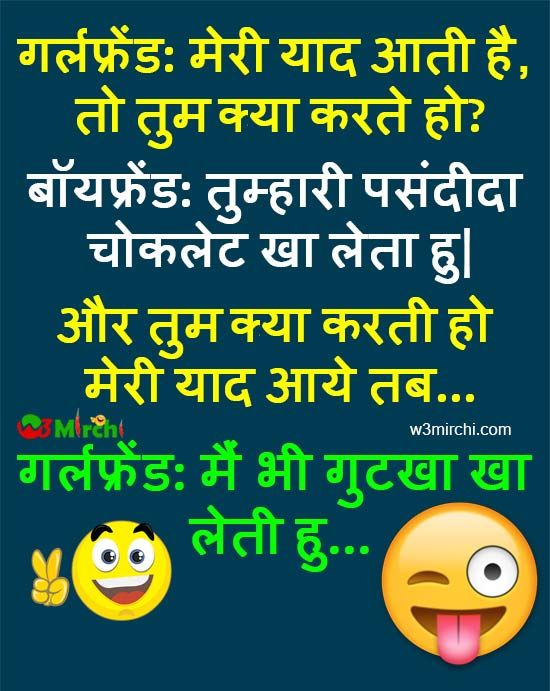 Girlfriend Boyfriend Joke in Hindi