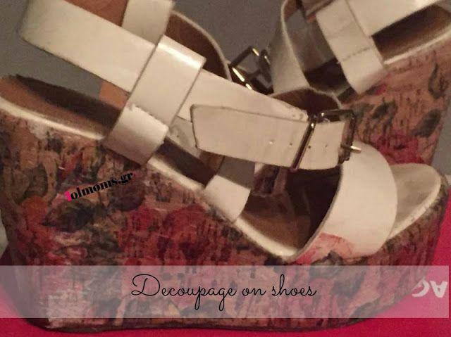 Ντεκουπάζ σε παπούτσια, μπορεί να ακούγεται παράξενο όμως ναι μπορείτε να κάνετε ντεκουπάζ και στα παπούτσια σας