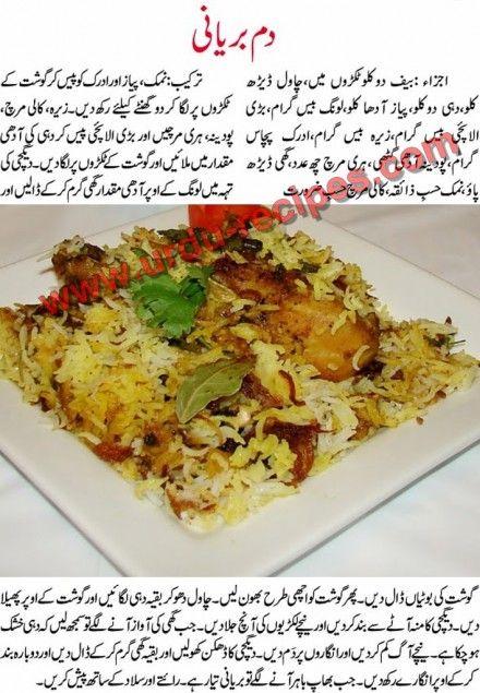 Ramadan Iftar Recipes In Urdu Food Ideas