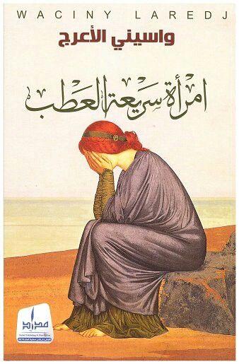 إمرأة سريعة العطب واسيني الأعرج Book Club Books Arabic Books Books You Should Read