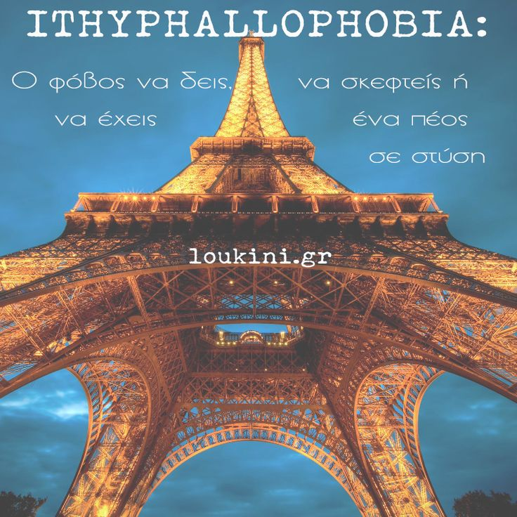 20paraksenesfovies-ithyphallophobia