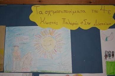 Δημοτικό Σχολείο Κολλεγίου Αθηνών 4ε-Η τρίτη και η τετάρτη δημοτικού ασχολήθηκαν με δραστηριότητες καταγραφής του ρόλου και του έργου του δασκάλου μέσα στο κοινωνικό σύνολο καθώς και με το ποίημα του Κωστή Παλαμά «Στον δάσκαλο», το οποίο ανέλυσαν και ταύτισαν με προσωπικές τους εμπειρίες.