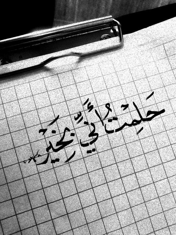حلمت اني بخير Arabic Quotes Life Quotes Quotes