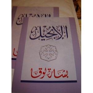 The Gospel of Luke in Arabic - Van Dyck Translation / 5th Print 2008 (3K)  Price: $4.99