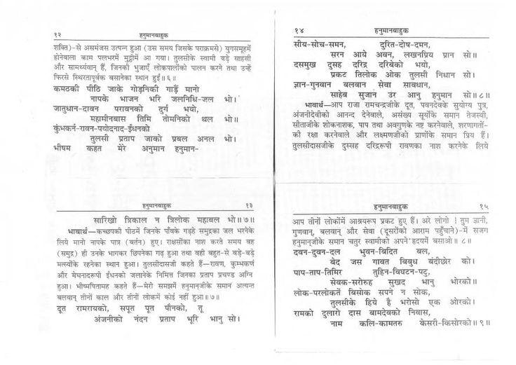 Hanuman Bahuk Lyrics in English